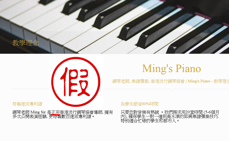 ming's piano欺詐